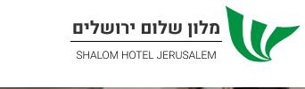 ניקוי שטיחים מלון שלום ירושלים - מקצוענים 2000